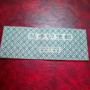 切手帳シリーズ 新東郷切手帳 4銭×20枚 80銭 間紙貼りつき 1800円