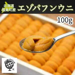 北海道産 高級エゾバフンウニ 折詰100g、
