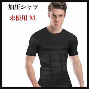 【新品】加圧シャツ メンズ 加圧インナー★Mサイズ コンプレッションウェア 加圧式Tシャツ 半袖 スポーツウェア 送料無料★ブラック 黒