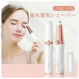 ANLAN 電動式眉毛シェーバー