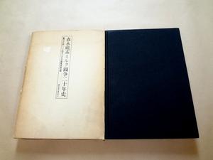 ★ 書籍 「森永砒素ミルク闘争二十年史」 ★