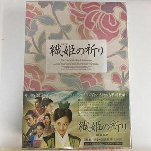 G1 新品未開封『織姫の祈り』DVD-BOX1 華流ドラマ 中国