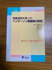 【古本】看護過程を使ったヘンダーソン看護論の実践/秋葉公子 (著者)