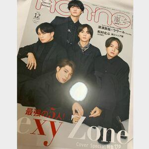 SexyZone non-no 2020年12月号