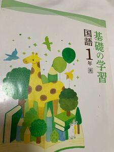 基礎の学習 国語1年 光