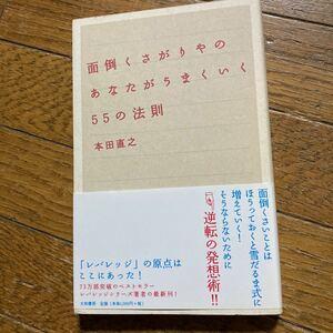 面倒くさがりやのあなたがうまくいく55の法則 本田直之 大和書房