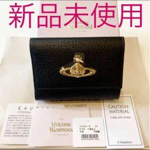 新品未使用ヴィヴィアンウエストウッド三つ折り財布 エグゼクティブ Vivienne Westwood