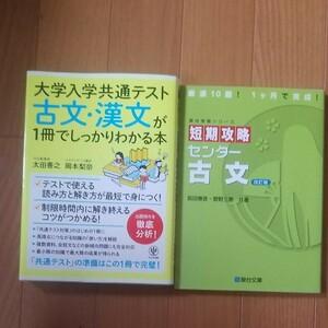 大学入学共通テスト古文・漢文が1冊でしっかりわかる本 短期攻略センター古文