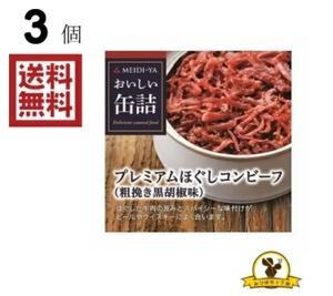 [クリックポスト] 明治屋 おいしい缶詰 プレミアムほぐしコンビーフ 粗挽き黒胡椒味 90gx3個
