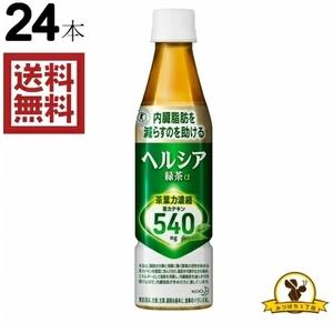 [トクホ] 花王 ヘルシア緑茶 スリムボトル 350mlx24本
