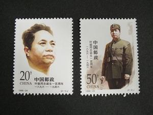 〇中国切手 1996-24 葉挺同志生誕100周年 2種完 中国人民郵政 未使用品