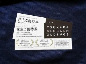 ツカダ・グローバルホールディング 株主優待 株主優待券 2枚 TSUKADA GLOBAL HOLDINGS ストリングスホテル ホテルインターコンチネンタル