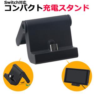 Switch コンパクト 充電 スタンド