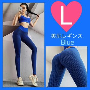 スパッツ ヨガパンツ レギンス ブルー 青 伸縮性あり L スポーツ レディース 美脚 美尻 ヨガウェア 韓国 ヨガ トレーニング