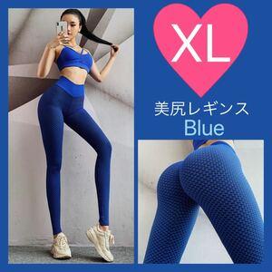 スパッツ ヨガパンツ レギンス ブルー 青 伸縮性あり XL スポーツ レディース 美脚 美尻 ヨガウェア 韓国 トレーニング 夏