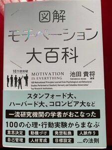 書籍「図解モチベーション大百科」