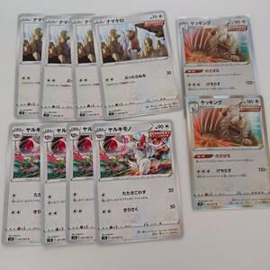 ナマケロ 4枚(050/067 C) ヤルキモノ 4枚(051/067 C) ケッキング 2枚(052/067 R) 摩天パーフェクト(s7D) ポケモンカード