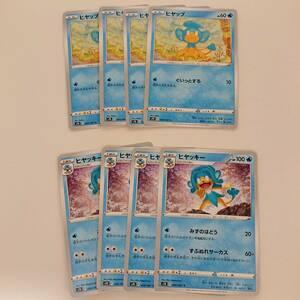 ヒヤップ 4枚(005/067 C) ヒヤッキー 4枚(006/067CC) 摩天パーフェクト(s7D) ポケモンカード