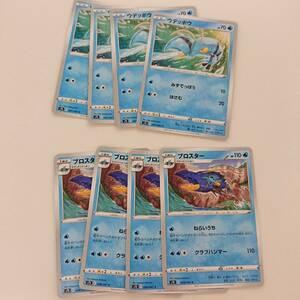 ウデッポウ 4枚(007/067 C) ブロスター 4枚(008/067 C) 摩天パーフェクト(s7D) ポケモンカード