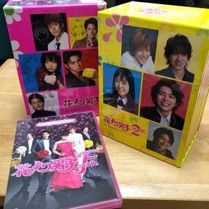 花より男子 花より男子DVD 花より男子2 DVD-BOX 松本潤 井上真央 松田翔太 小栗旬 阿部力