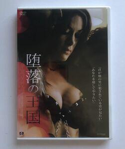 堕落の王国 DVD / 吹替なし 字幕あり