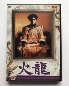 火龍 DVD レンタル落ち / リー・ハンシャン レオン・カーフェイ 中国 歴史 希少
