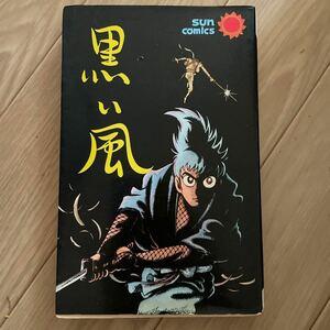 黒い風 石森章太郎 昭和51年5版 サンコミックス