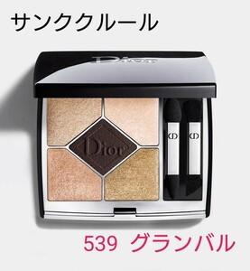【新品】 Dior サンククルール 539 グランバル