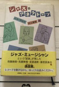 ビルクロウ著 ジャズ・アネクドーツ  新潮社刊ハードカバー