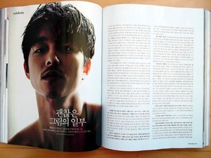 [コン・ユ コンユ] 韓国雑誌切り抜き 6P+目次/2013年