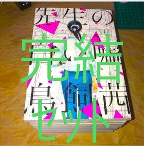 【完結セット】先生の白い嘘 8冊セット