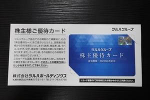 即決★送料込★ツルハ株主優待カード 5~10%割引 【1枚】☆ 2022年8月31日まで