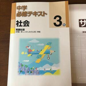中学必修テキスト★社会・公民◎中学3年生
