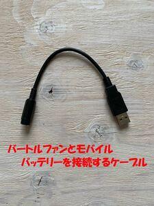 バートルファン用USB変換ケーブル