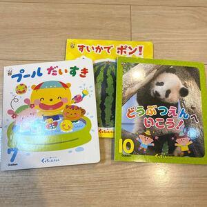 学研 くうちゃんえほん 3冊セット 絵本 2歳