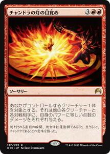 チャンドラの灯の目覚め/Chandra's Ignition [ORI] マジック・オリジン MTG 日本語 137 H1Y1