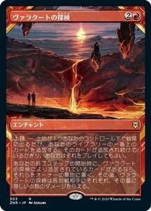 ショーケース ヴァラクートの探検/Valakut Exploration [ZNR] ゼンディカーの夜明け MTG 日本語 303 H1