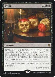 死の味/Taste of Death [ELD] エルドレインの王権 MTG 日本語 320 H1