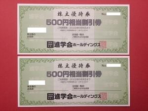 ★最新★ 進学会ホールディングス 株主優待券 6,000円分(500円×12枚) 2022.6.末日まで有効