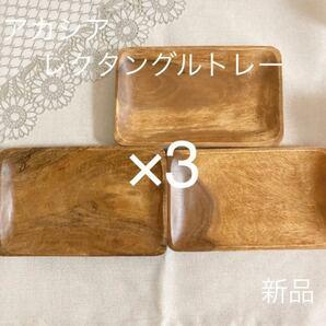 アカシア レクタングルプレート 3枚セット 新品 ワンプレート 木製トレー 木のトレー 木のお皿 角皿 長方形