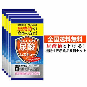尿酸レスキュー 100日分 500粒 高めの尿酸値を下げる機能性表示食品 アンセリン配合 サプリメント 送料無料