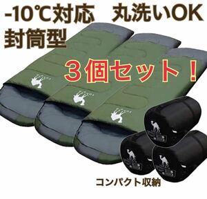 3点セット 寝袋 -10℃ オールシーズン シュラフ 封筒型 抗菌 アウトドア キャンプ 丸洗い まとめ買い 緑