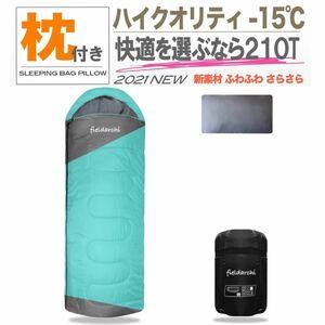 高機能 枕付き お洒落カラー 寝袋 −15℃ キャンプ 車中泊 登山 釣り アウトドア 防災 エメラルドグリーン