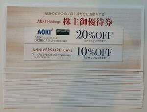 AOKIホールディングス 株主優待券 20枚 12/31迄 ORIHICA 20%OFF アニヴェルセルカフェ 10%OFF