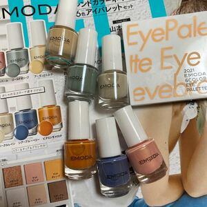 EMODA × JELLY トレンドネイルカラー6本+6色アイパレット