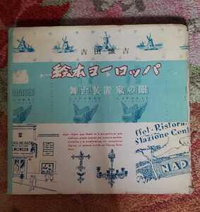 〈初版〉絵本ヨーロッパ 吉田謙吉 東京美術学校 1954 東京グラビア【管理番号TNBcp本1831】