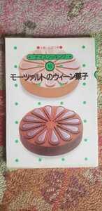 【希少】モーツァルトのウィーン菓子 石黒達郎 1984【管理番号G1tcp本1831】