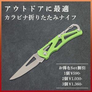 【アウトドアに最適】カラビナ折りたたみナイフ・緑色 釣り キャンプ サバイバル