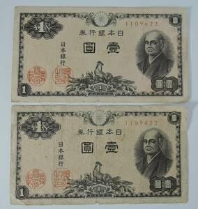 ☆A11■1円札 二宮尊徳 2枚■日本銀行券