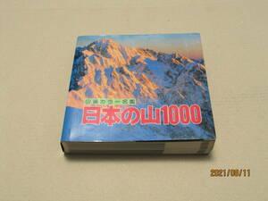 日本の山1000 山渓カラー名鑑